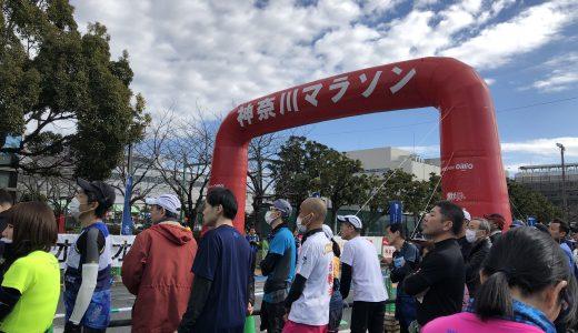 神奈川マラソンに参加してきました