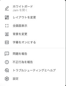 GoogleMeet設定メニュー